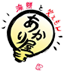奈良県香芝市の海鮮居酒屋【海鮮と笑えもんあかり屋】公式HP